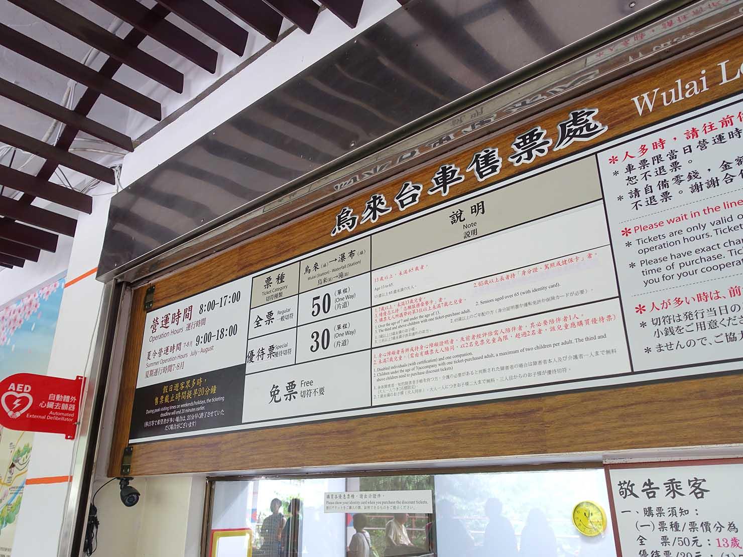 台北・烏來温泉のトロッコ列車料金表