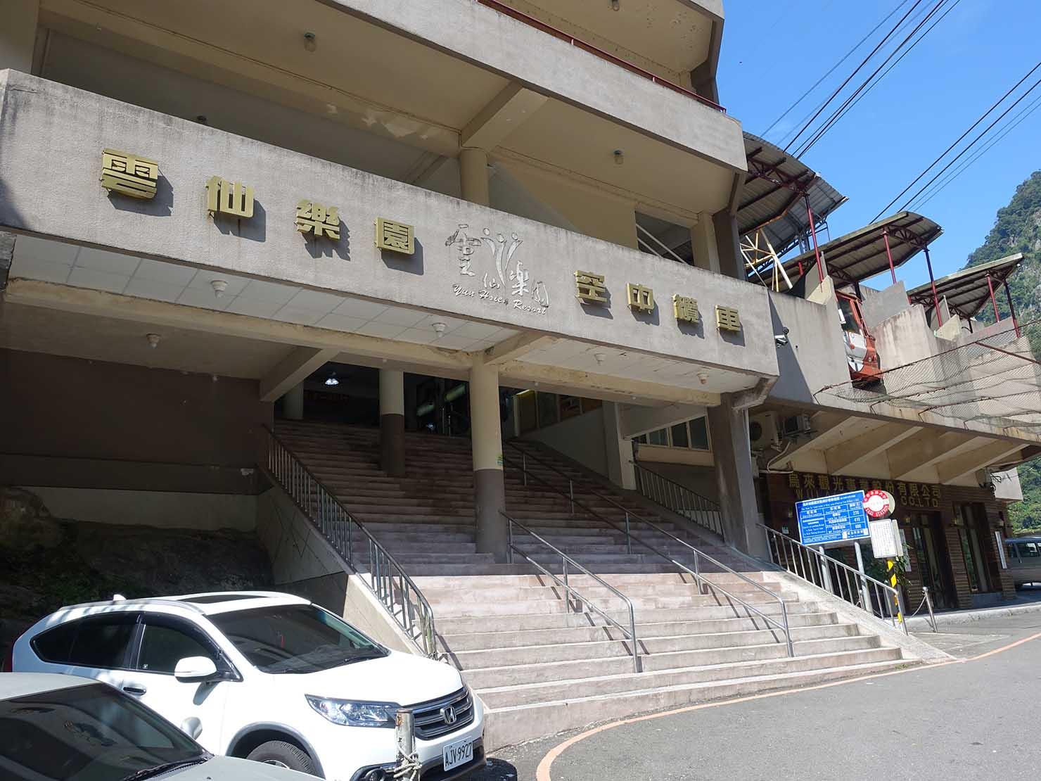 台北・烏來温泉から行けるテーマパーク「雲仙樂園」のロープウェー乗り場