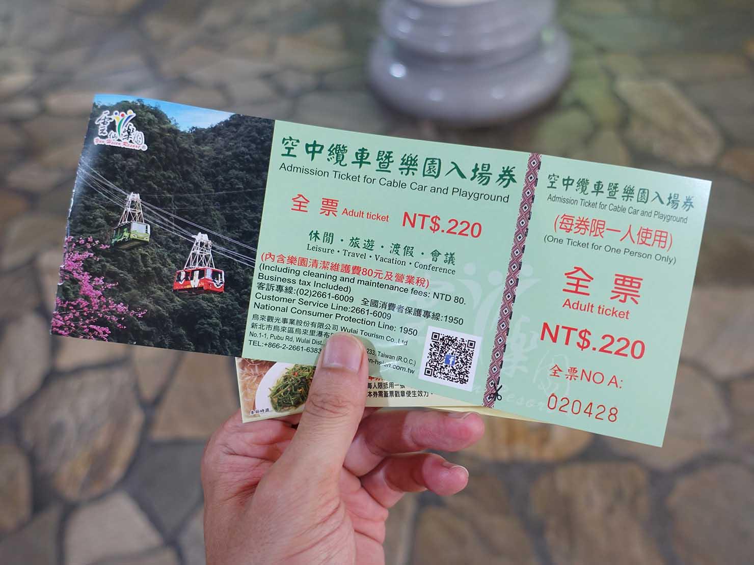 台北・烏來温泉から行けるテーマパーク「雲仙樂園」のロープウェー乗車チケット