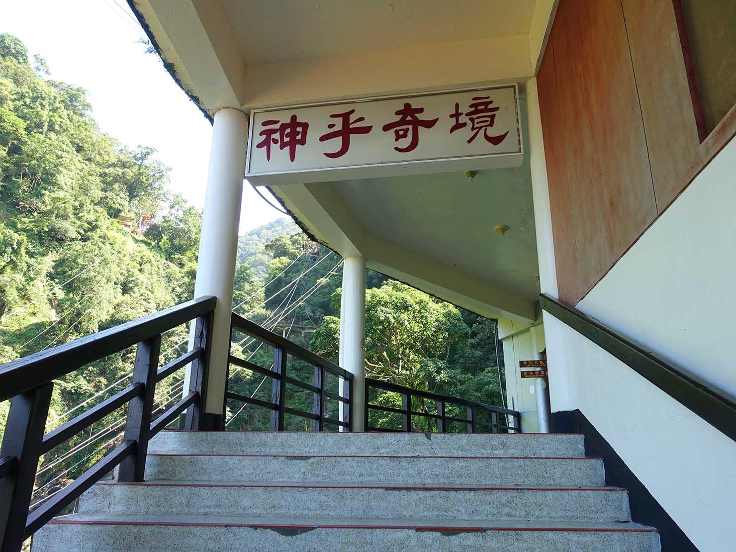 台北・烏來温泉から行けるテーマパーク「雲仙樂園」へと続く階段