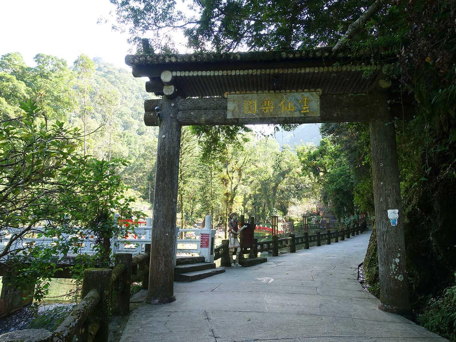 台北・烏來温泉から行けるテーマパーク「雲仙樂園」エントランス
