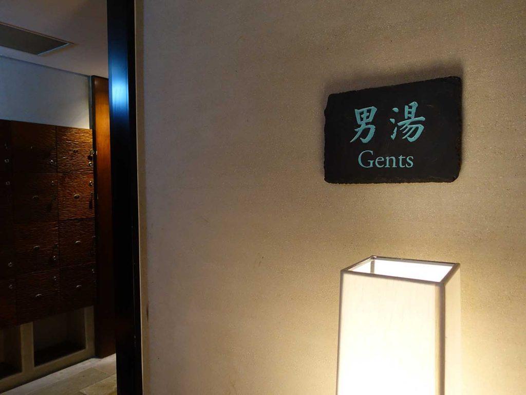 台北・烏來温泉「Volando Urai Spring Spa & Resort 馥蘭朵烏來渡假酒」大浴場の男湯