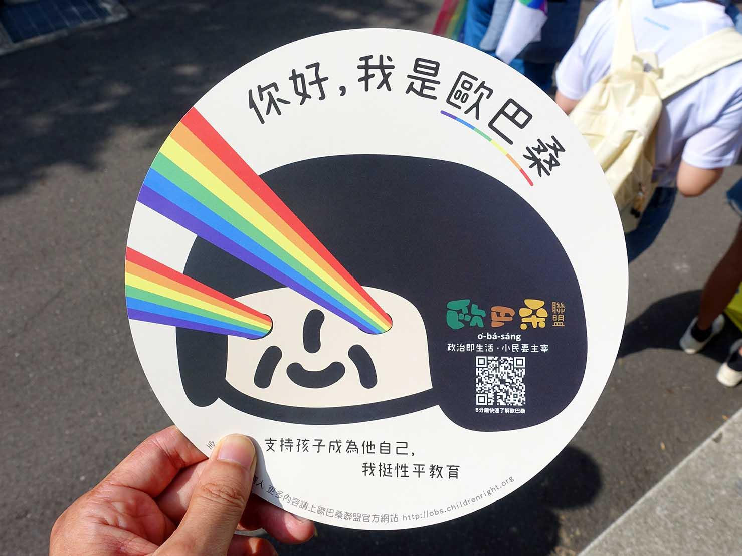 台灣同志遊行(台湾LGBTプライド)2018で配布された関連団体の紙うちわ