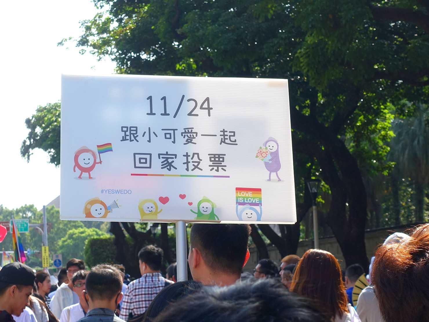台灣同志遊行(台湾LGBTプライド)2018で国民投票を訴えるプラカード