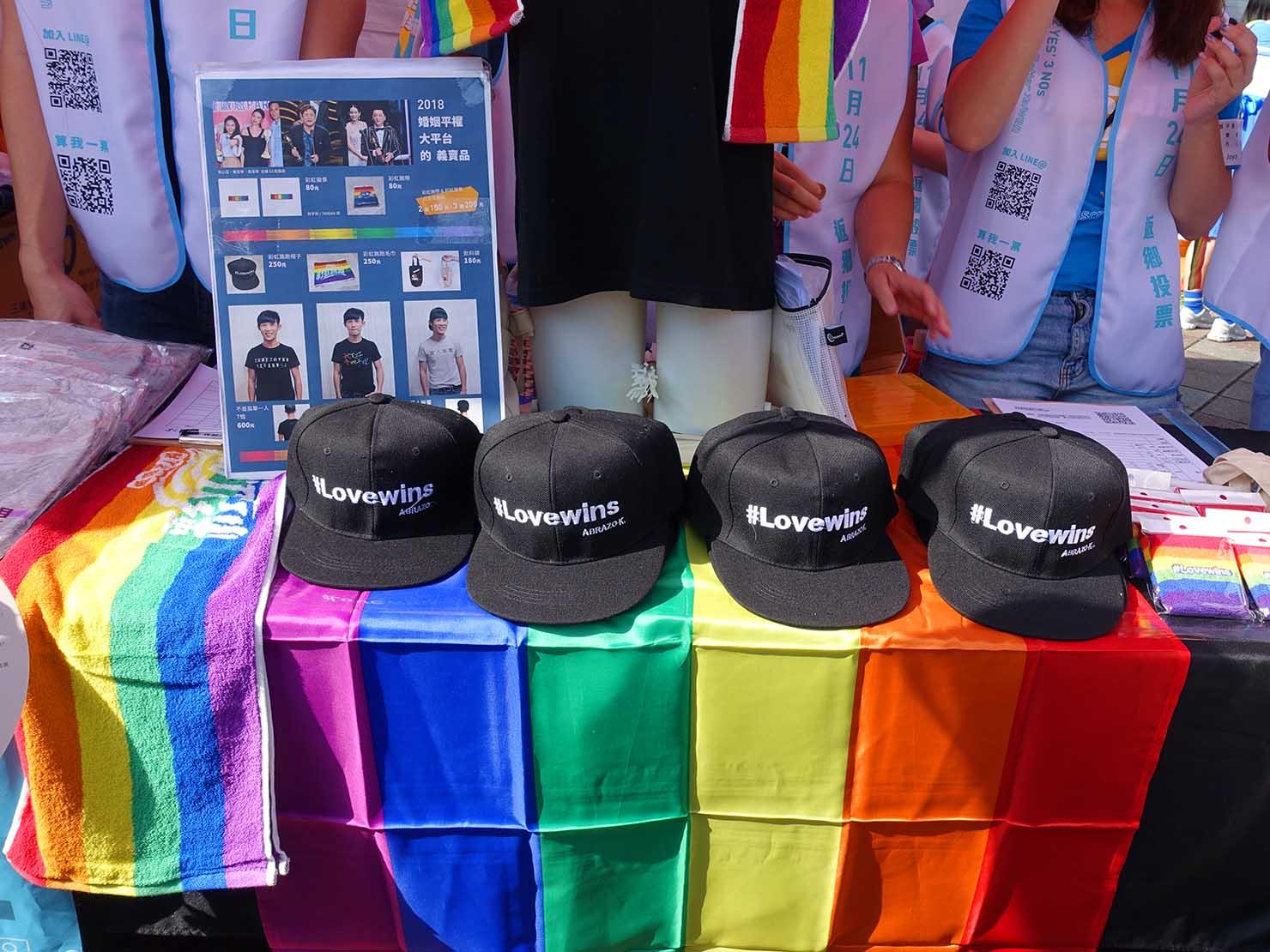 台灣同志遊行(台湾LGBTプライド)2018の会場ブースに並ぶイベント限定グッズ