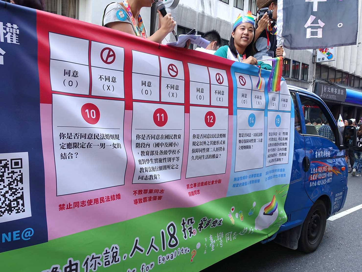 台灣同志遊行(台湾LGBTプライド)2018で国民投票への理解を訴えるパレードカー