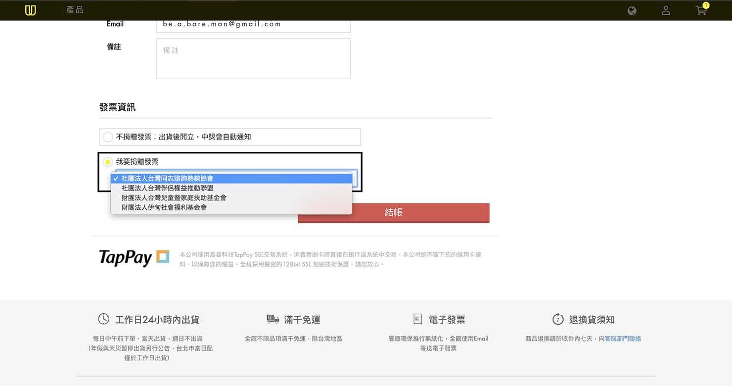 台湾のメンズコスメブランド「UNICORN」ブランドサイト_9