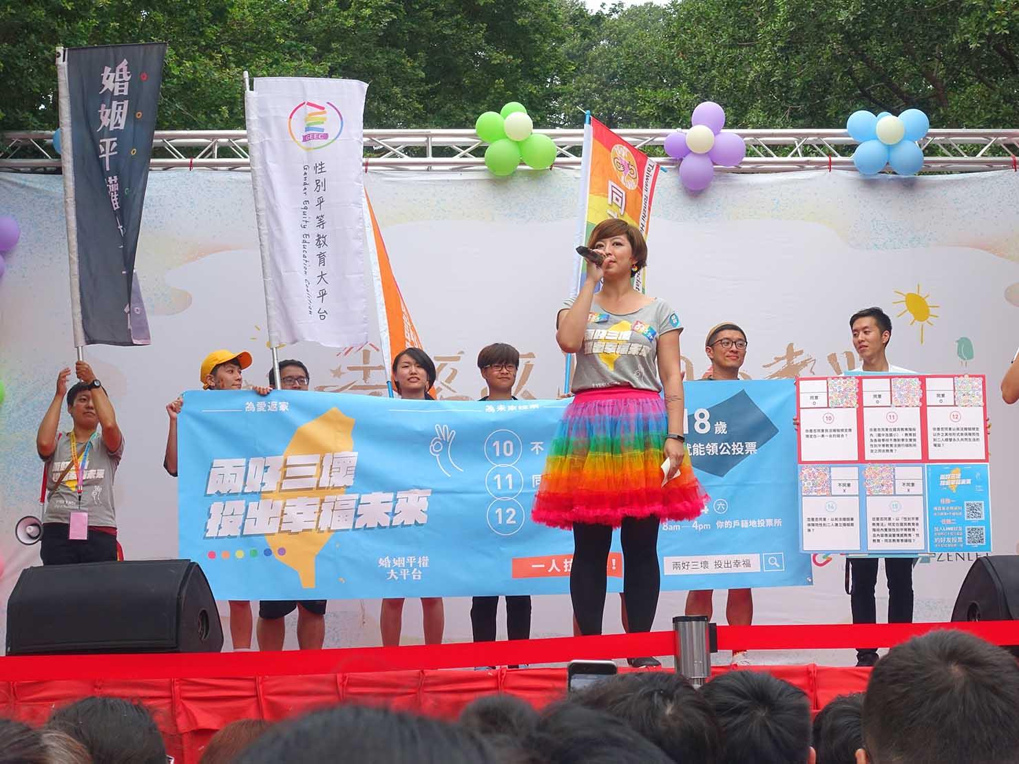 台中同志遊行(台中LGBTプライド)2018のステージでスピーチをするLGBT団体