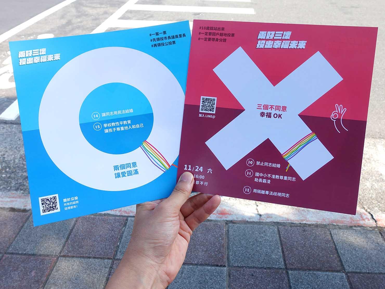 台湾のLGBT音楽イベント『為愛返家音樂會』で配布されたマルバツカード