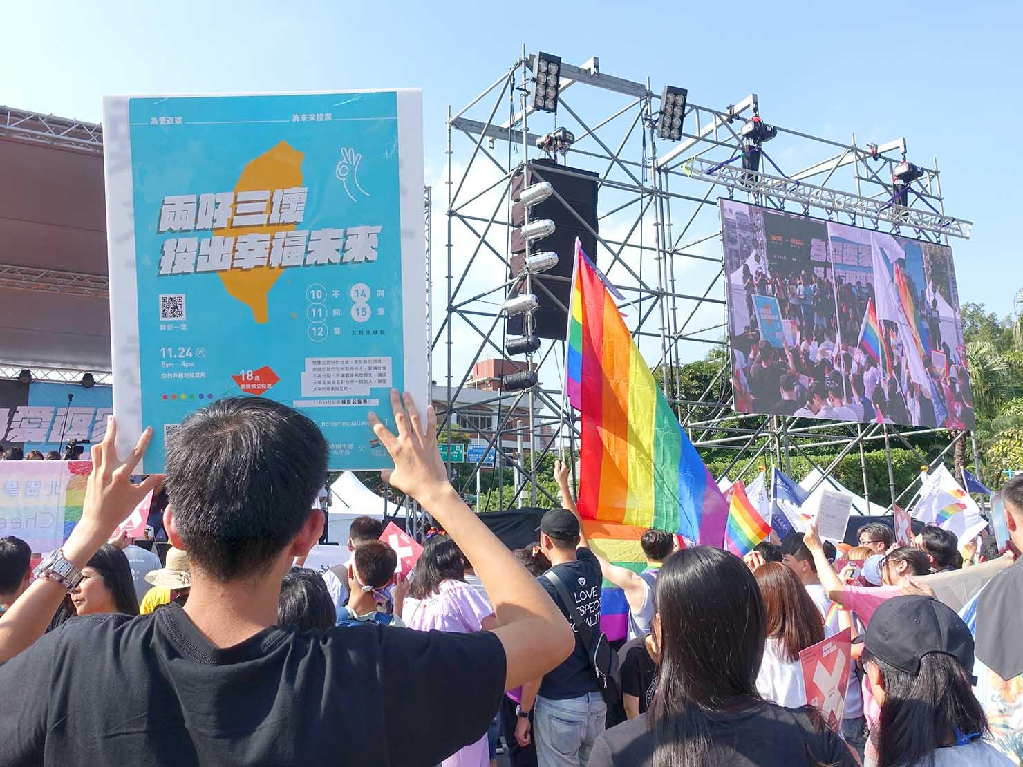 台湾のLGBT音楽イベント『為愛返家音樂會』の会場で掲げられた兩好三壞プラカード