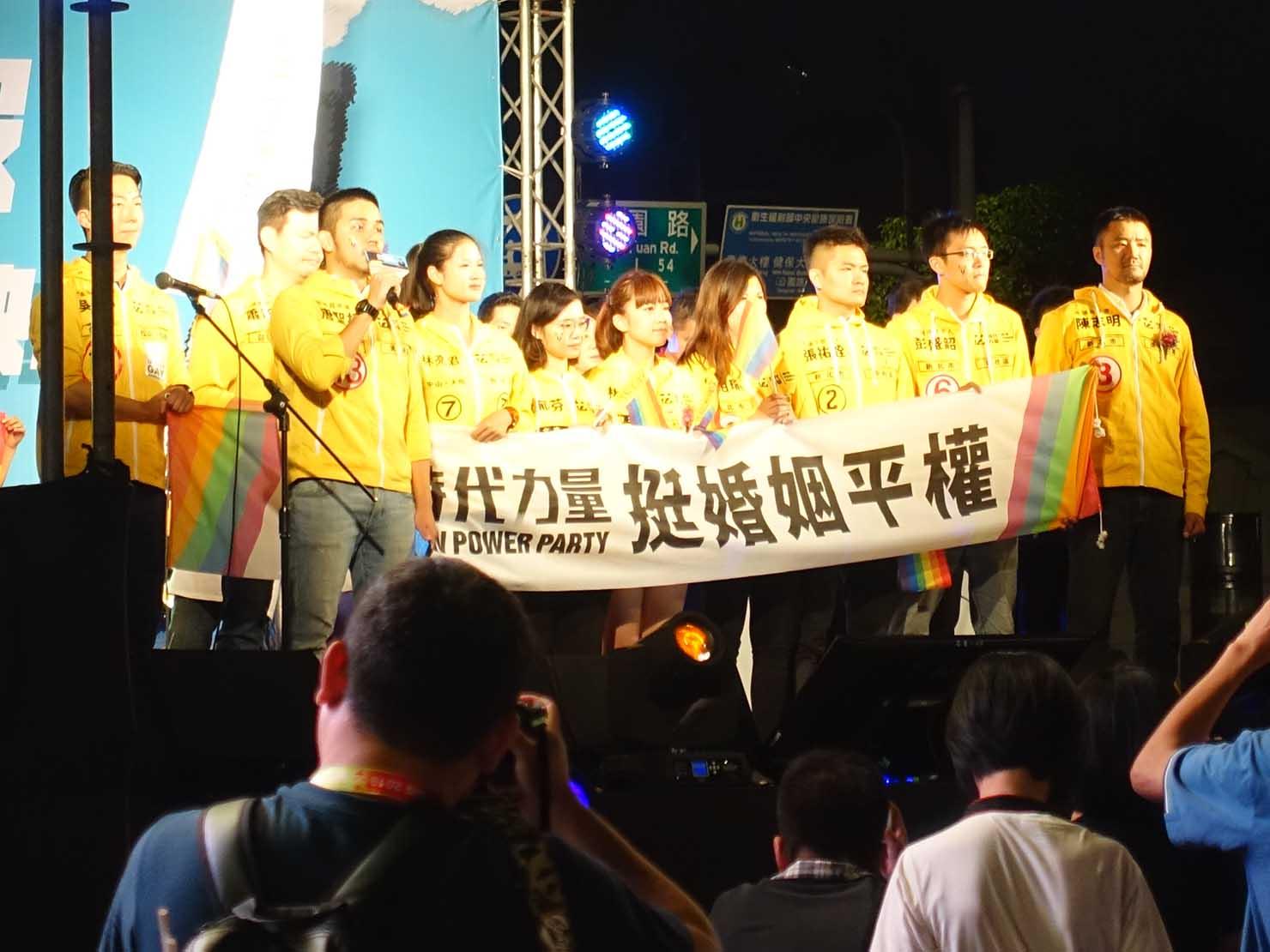 台湾のLGBT音楽イベント『為愛返家音樂會』のステージに立つ時代力量の立候補者たち