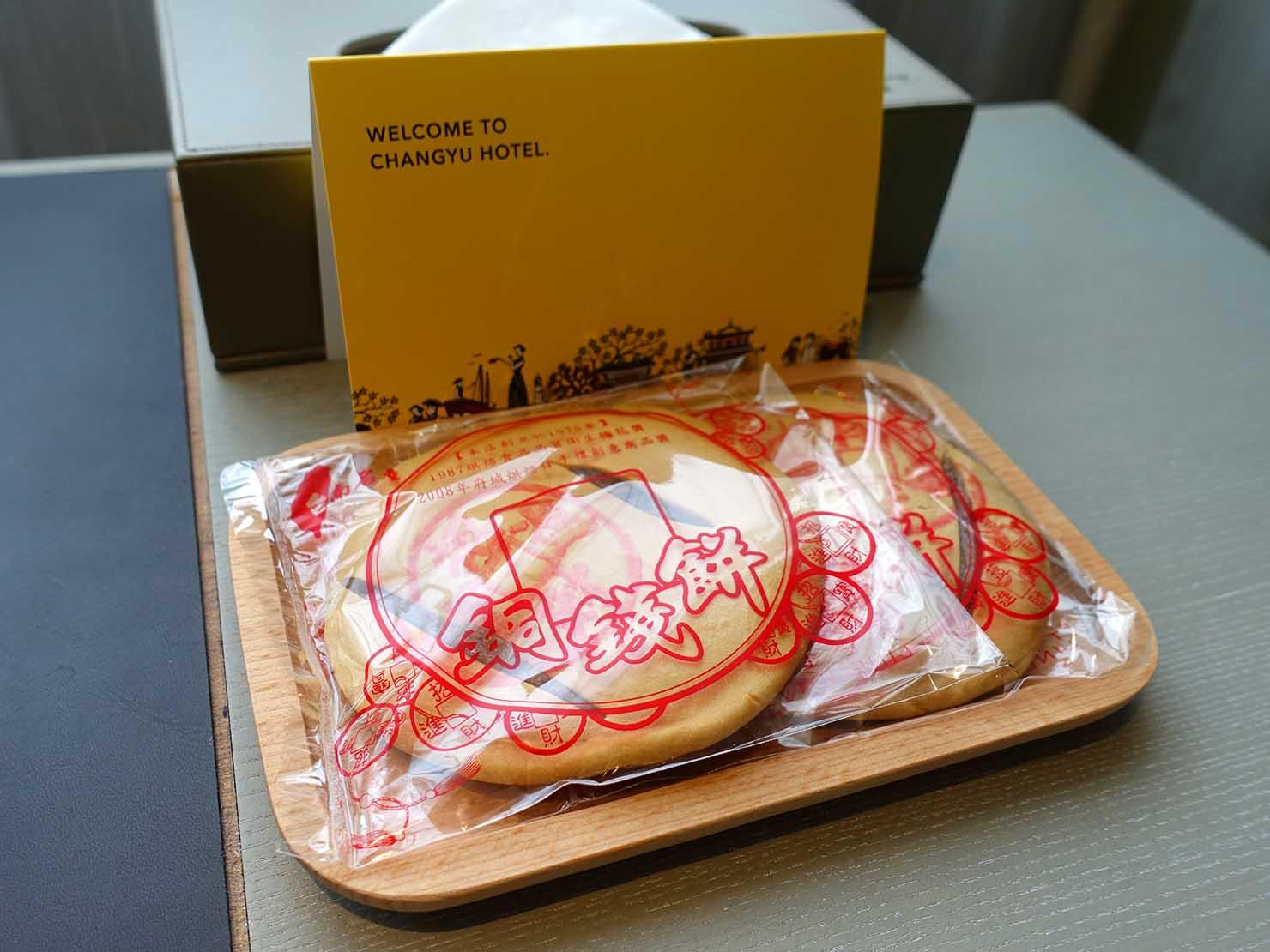 台南市内観光におすすめのホテル「長悅旅棧」長悅經典客房(クラシカルルーム)に置かれていた台南伝統菓子