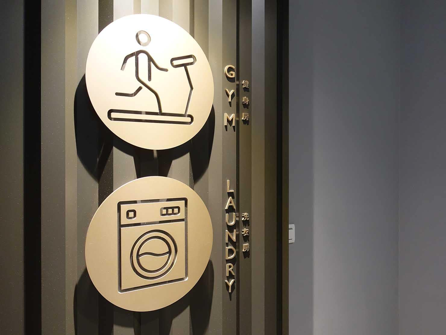 高雄市内観光におすすめのホテル「GREET INN 喜迎旅店」の豪華雙人房(デラックスダブル)15Fのジム&ランドリー