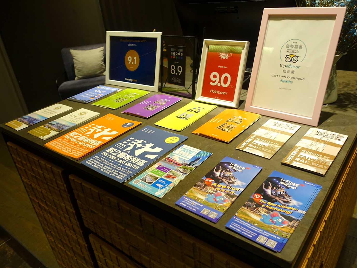 高雄市内観光におすすめのホテル「GREET INN 喜迎旅店」ロビーに置かれた観光情報