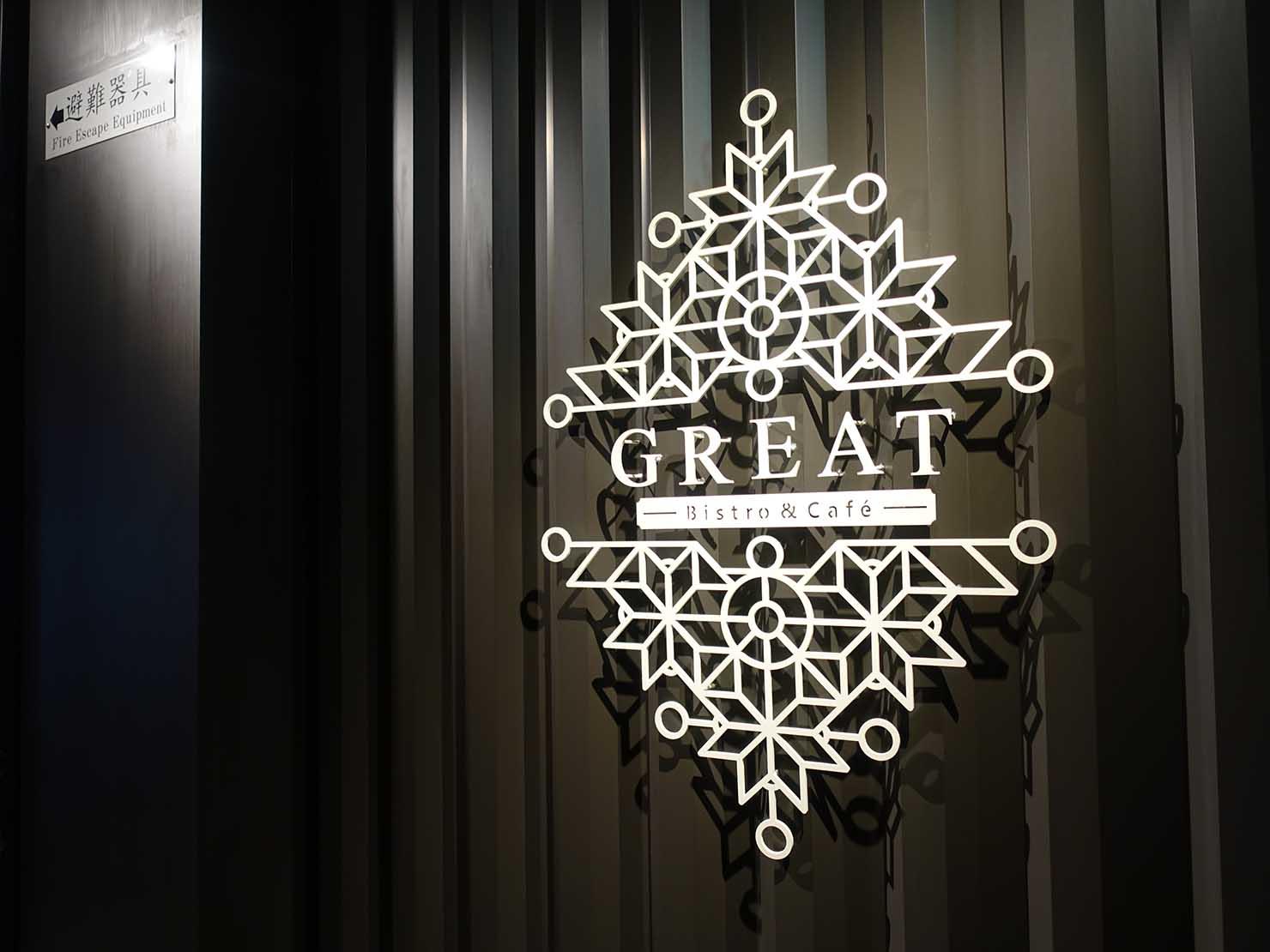 高雄市内観光におすすめのホテル「GREET INN 喜迎旅店」2Fレストランのエントランス
