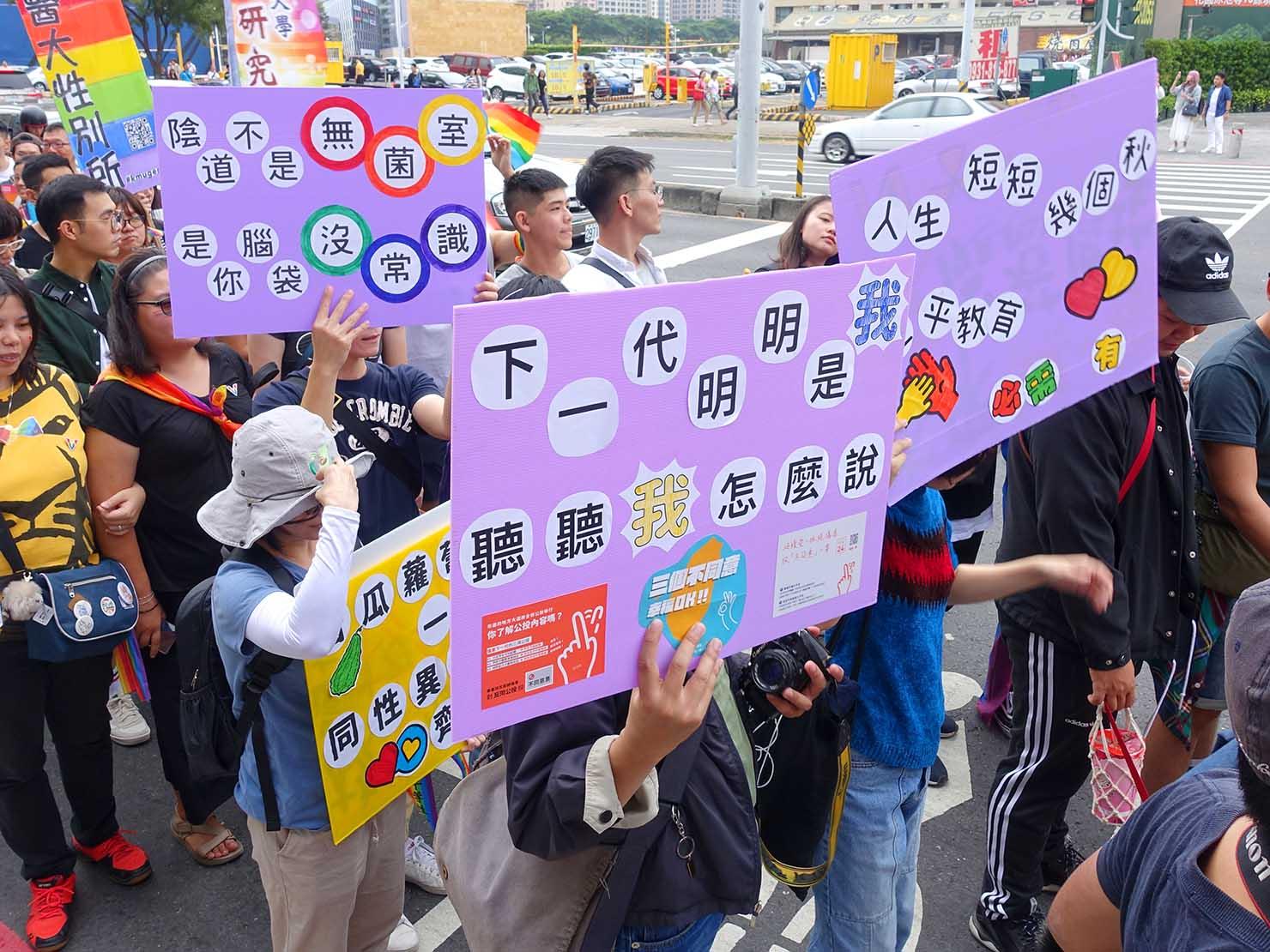高雄同志大遊行(高雄プライド)2018パレードで掲げられたプラカード1