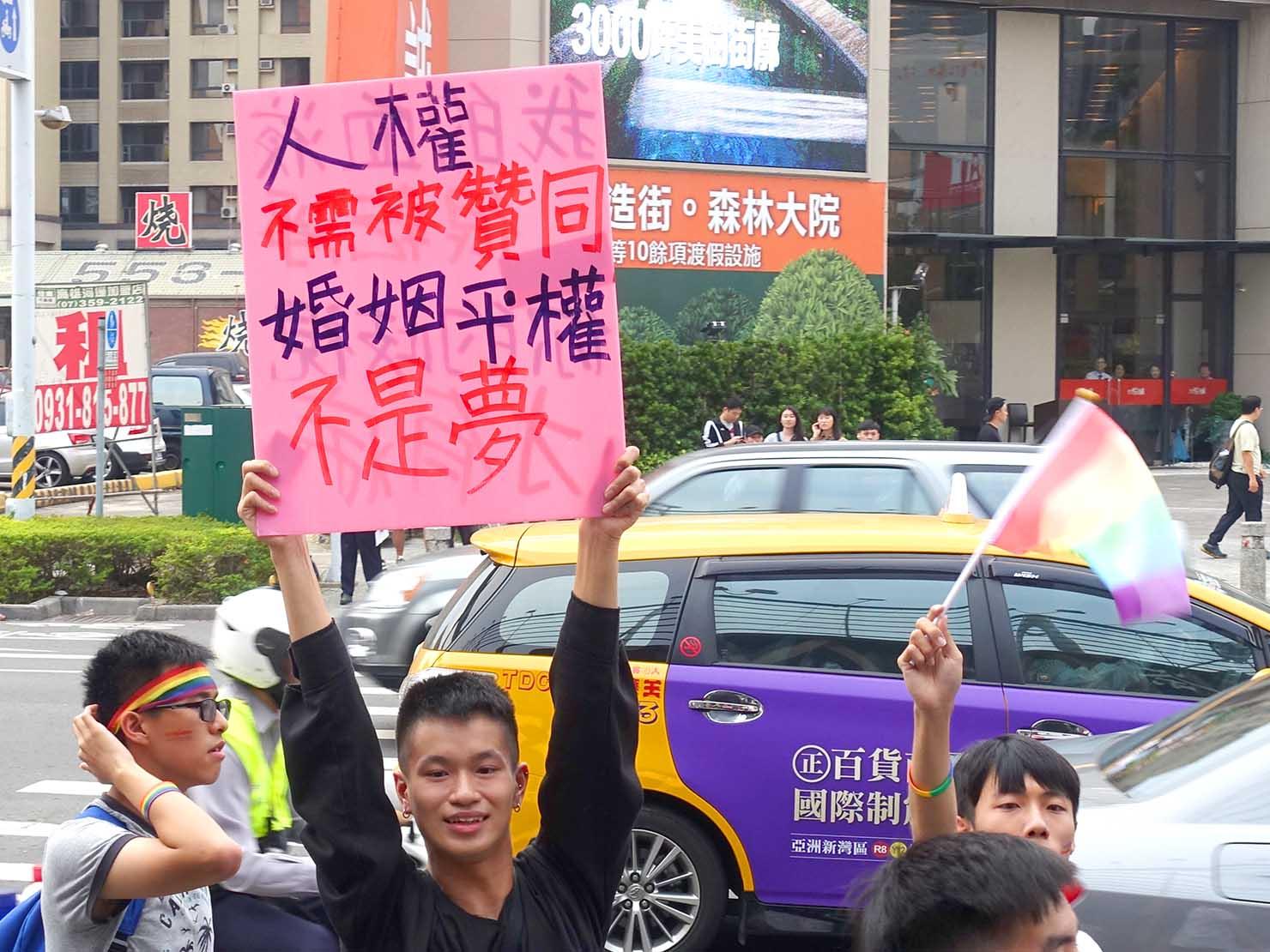 高雄同志大遊行(高雄プライド)2018パレードで掲げられたプラカード2
