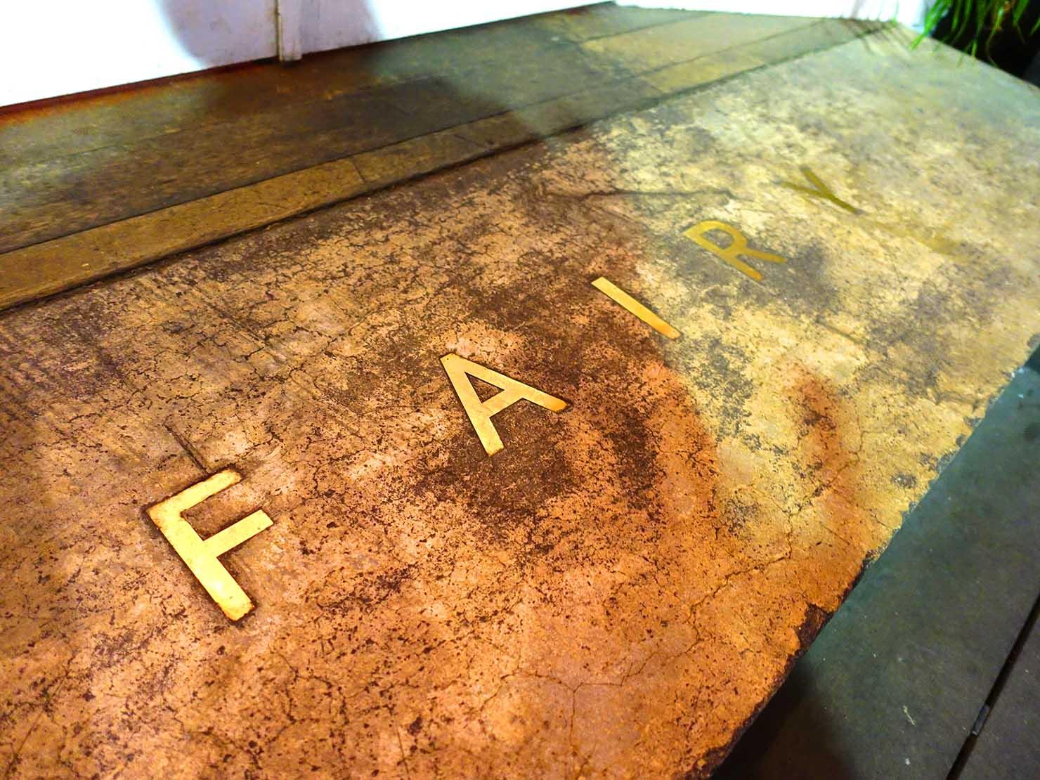 台北・國父紀念館近くのLGBTフレンドリーなビストロ「Fairy Taipei」エントランスに嵌め込まれたアルファベット