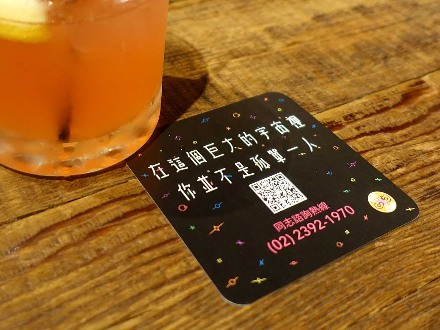 台北・國父紀念館近くのLGBTフレンドリーなビストロ「Fairy Taipei」のコースター