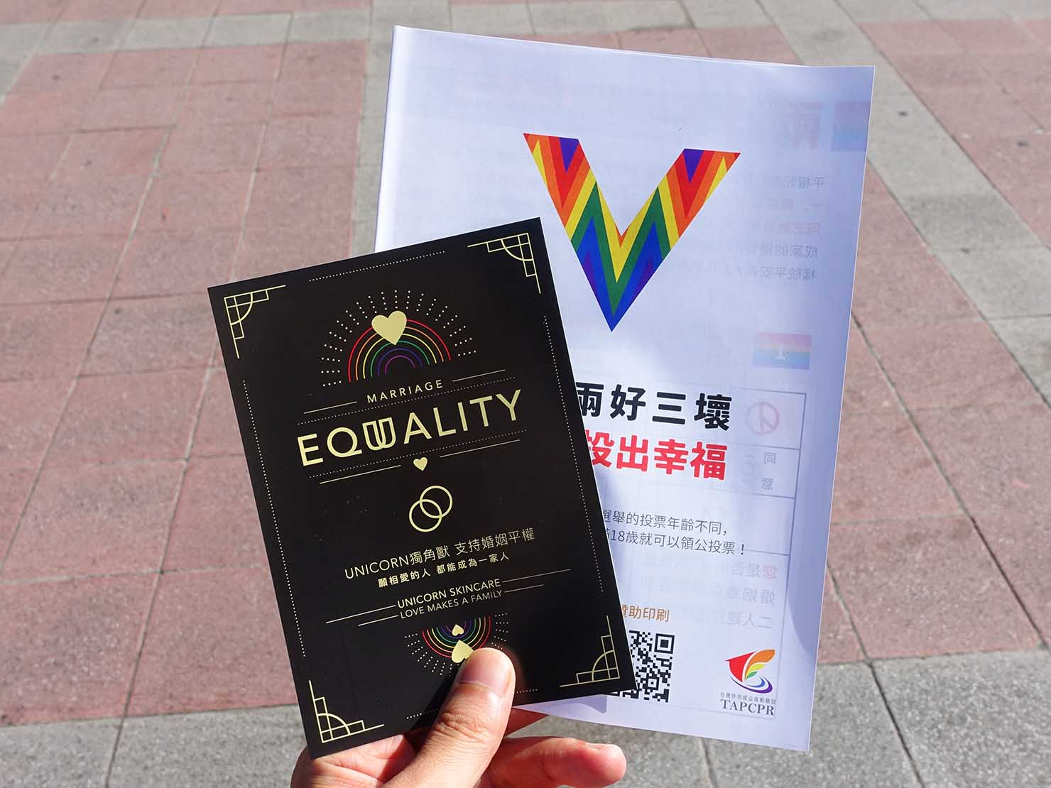 台北市國際彩虹文化祭にブース出展する台湾のメンズコスメブランド「UNICORN」のポストカード