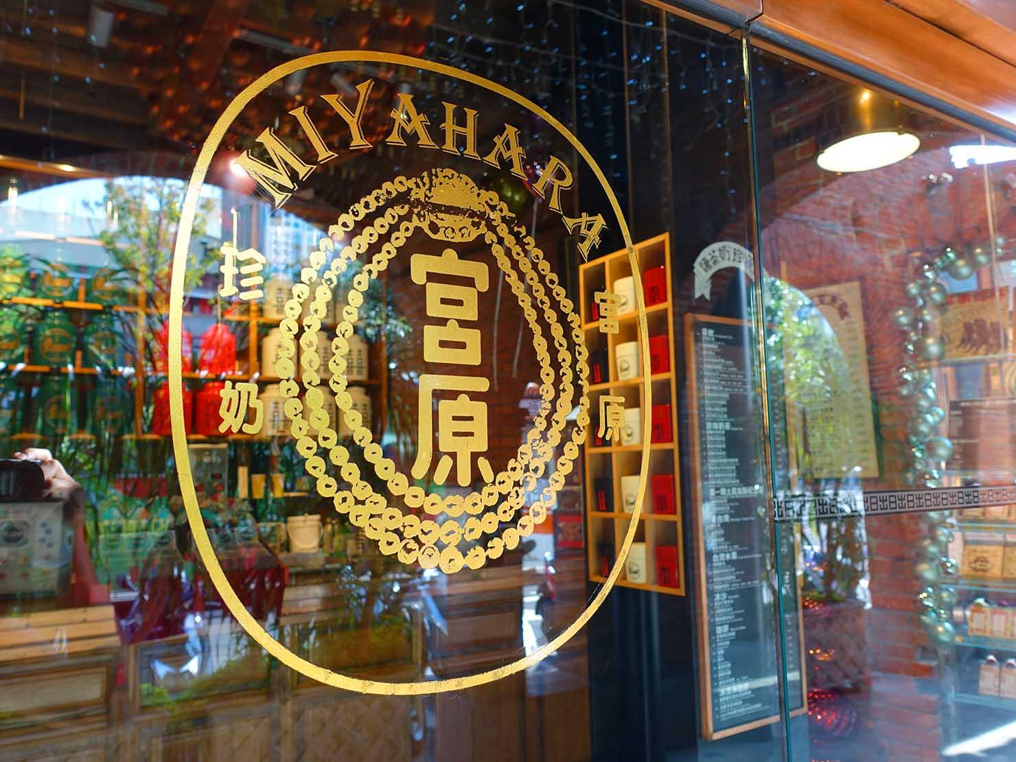 台中観光のおすすめスポット「宮原眼科」のロゴ