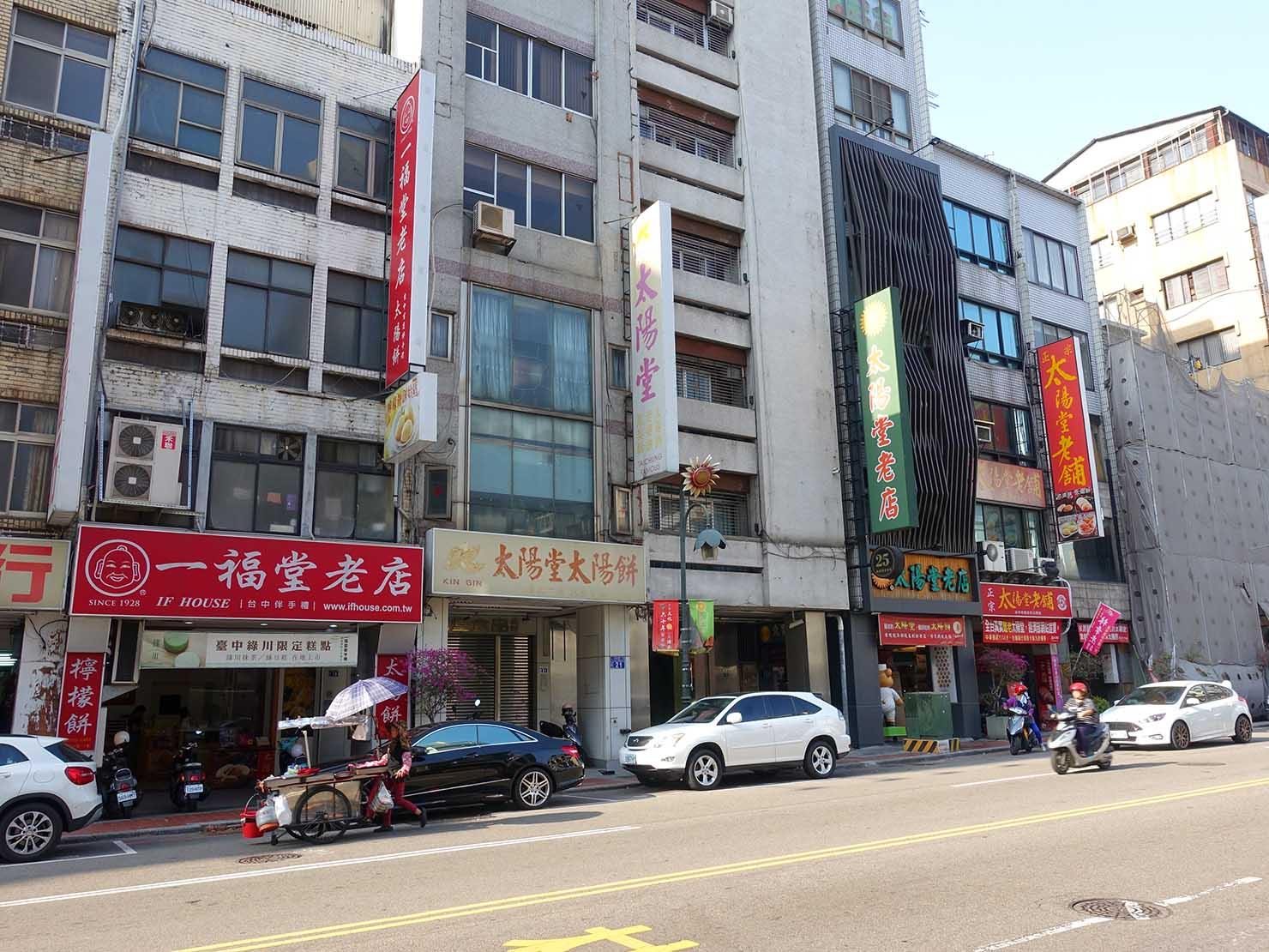 台中観光のおすすめスポット「太陽餅街」
