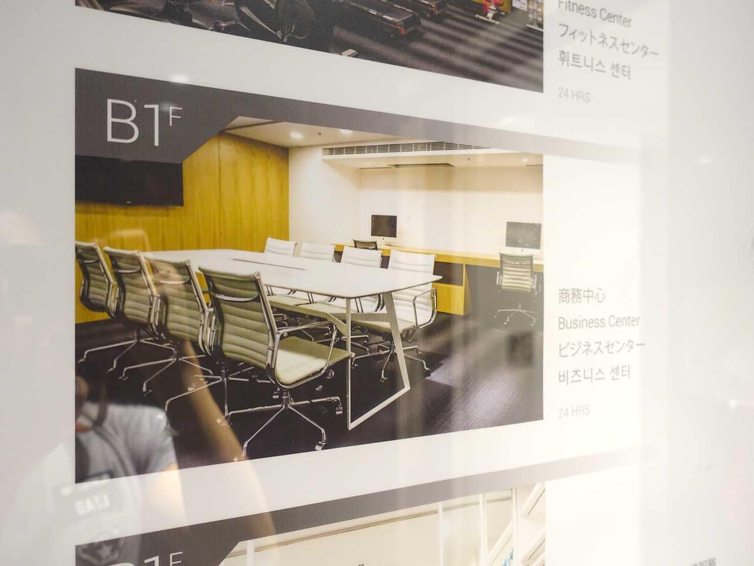 台中のおすすめホテル「卡爾登飯店 The Carlton」ビジネスセンターのイメージ