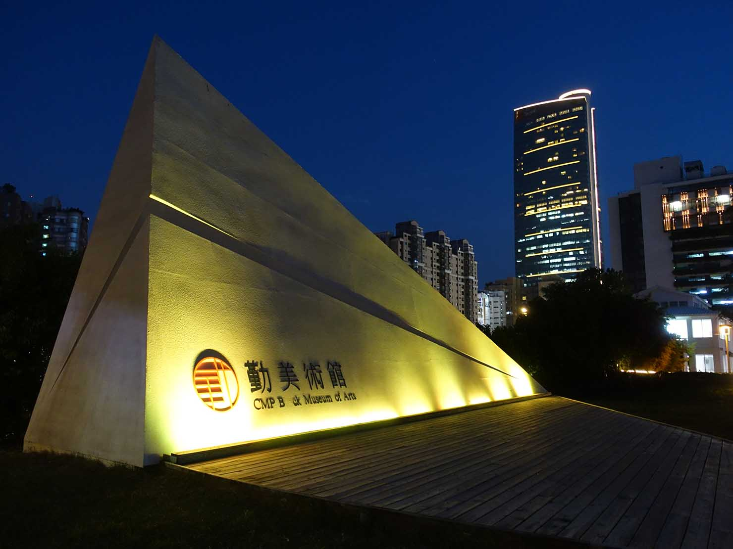 台中観光のおすすめスポット「勤美誠品綠園道」にある勤美術館