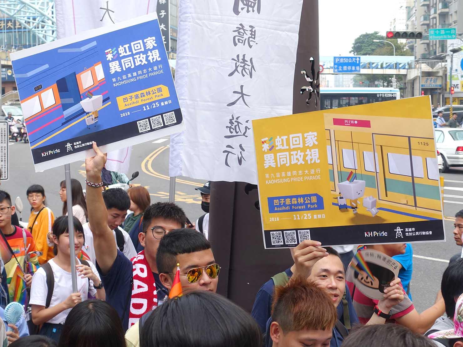 台中同志遊行(台中LGBTプライド)2018パレードで高雄同志大遊行(高雄プライド)のプラカードを掲げる参加者
