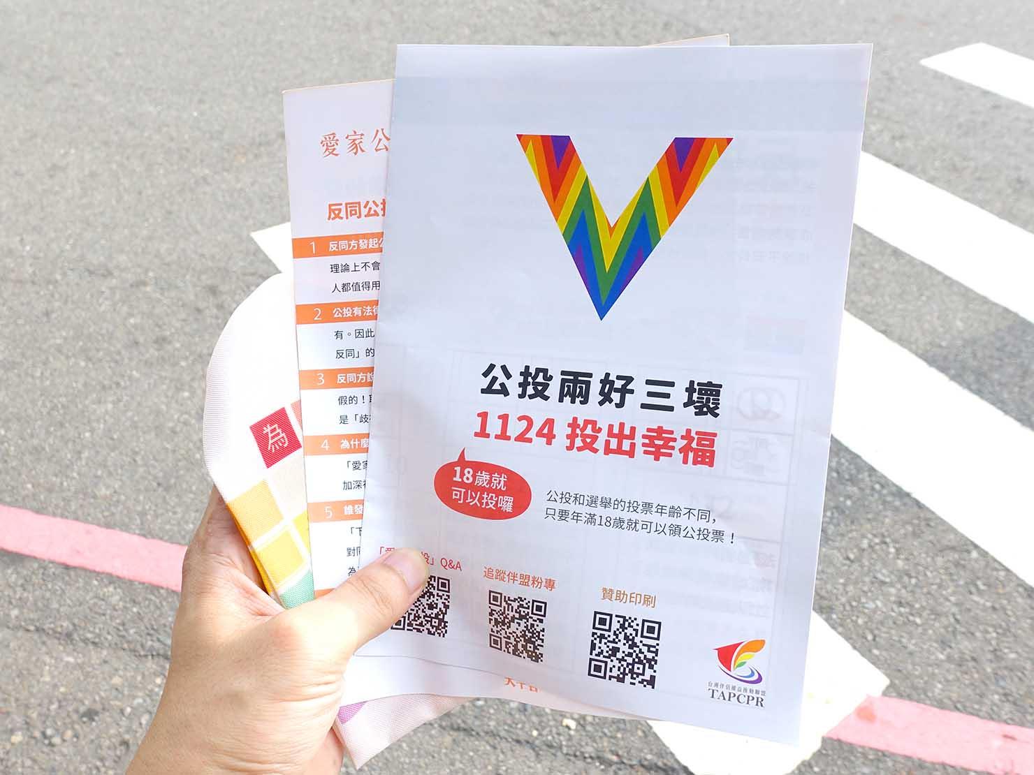 台中同志遊行(台中LGBTプライド)2018パレードで配布された国民投票に関するフライヤー