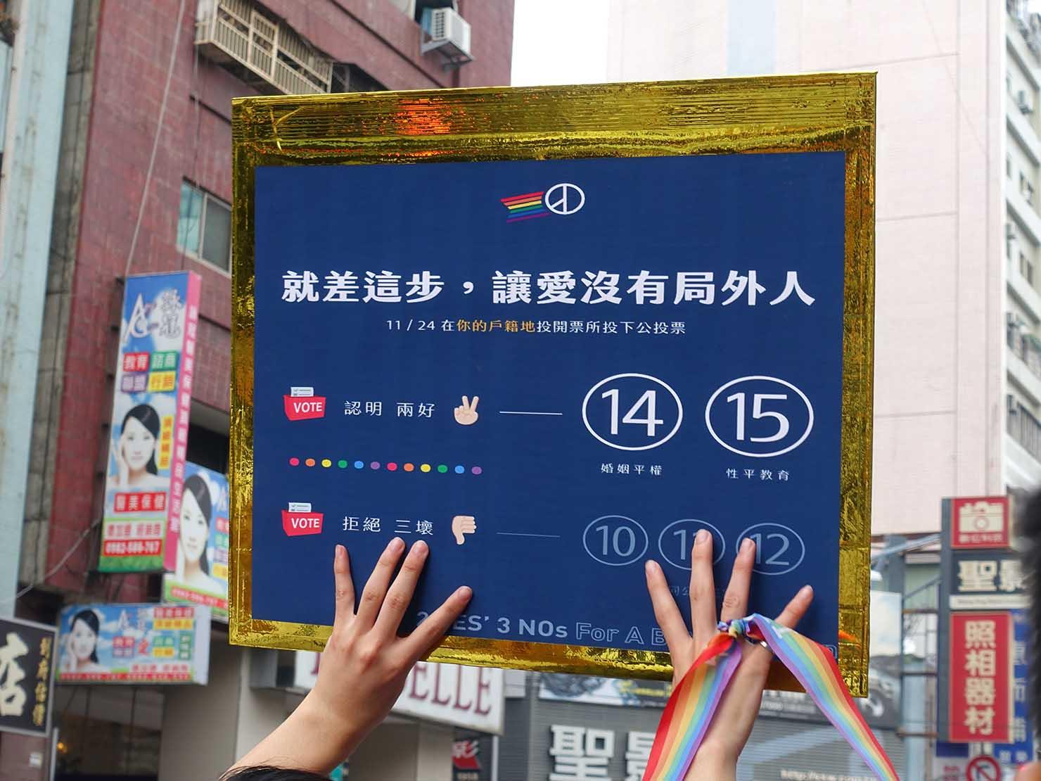 台中同志遊行(台中LGBTプライド)2018パレードで掲げられた国民投票に関するプラカード