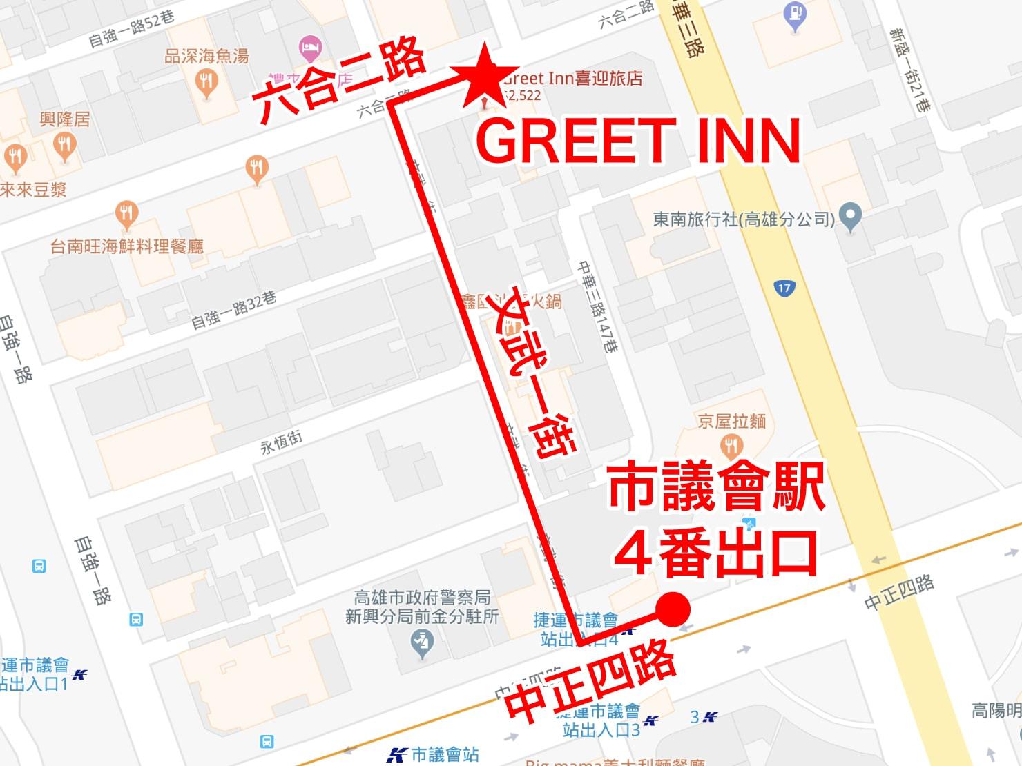 高雄市内観光におすすめのホテル「GREET INN 喜迎旅店」へのアクセス
