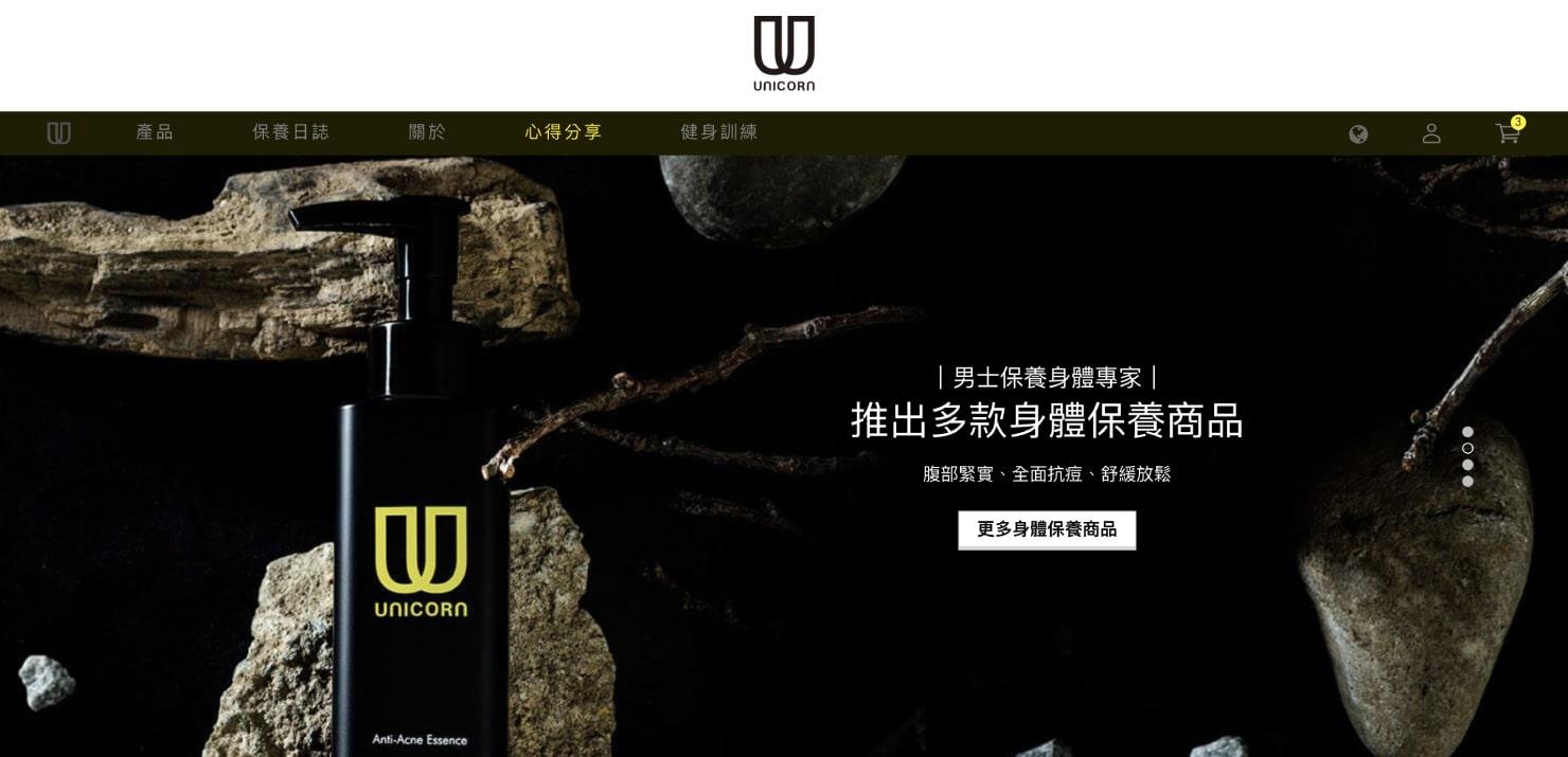 台湾のメンズコスメブランド「UNICORN」ブランドサイト_1