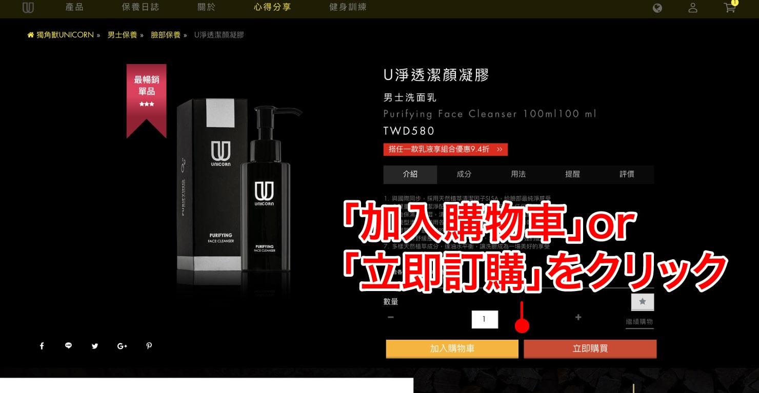 台湾のメンズコスメブランド「UNICORN」ブランドサイト_2