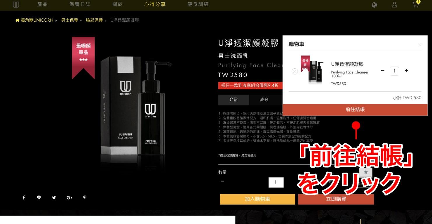 台湾のメンズコスメブランド「UNICORN」ブランドサイト_3
