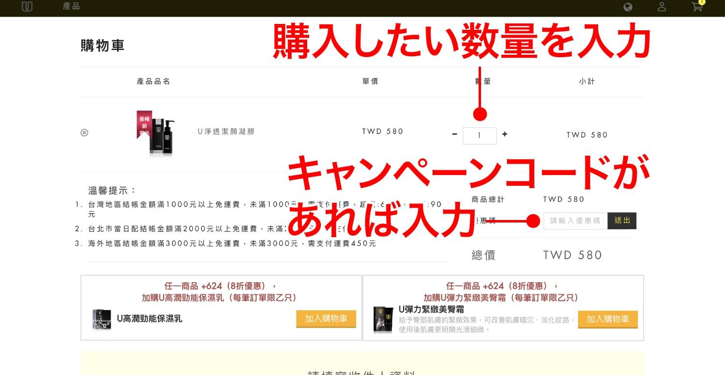 台湾のメンズコスメブランド「UNICORN」ブランドサイト_4
