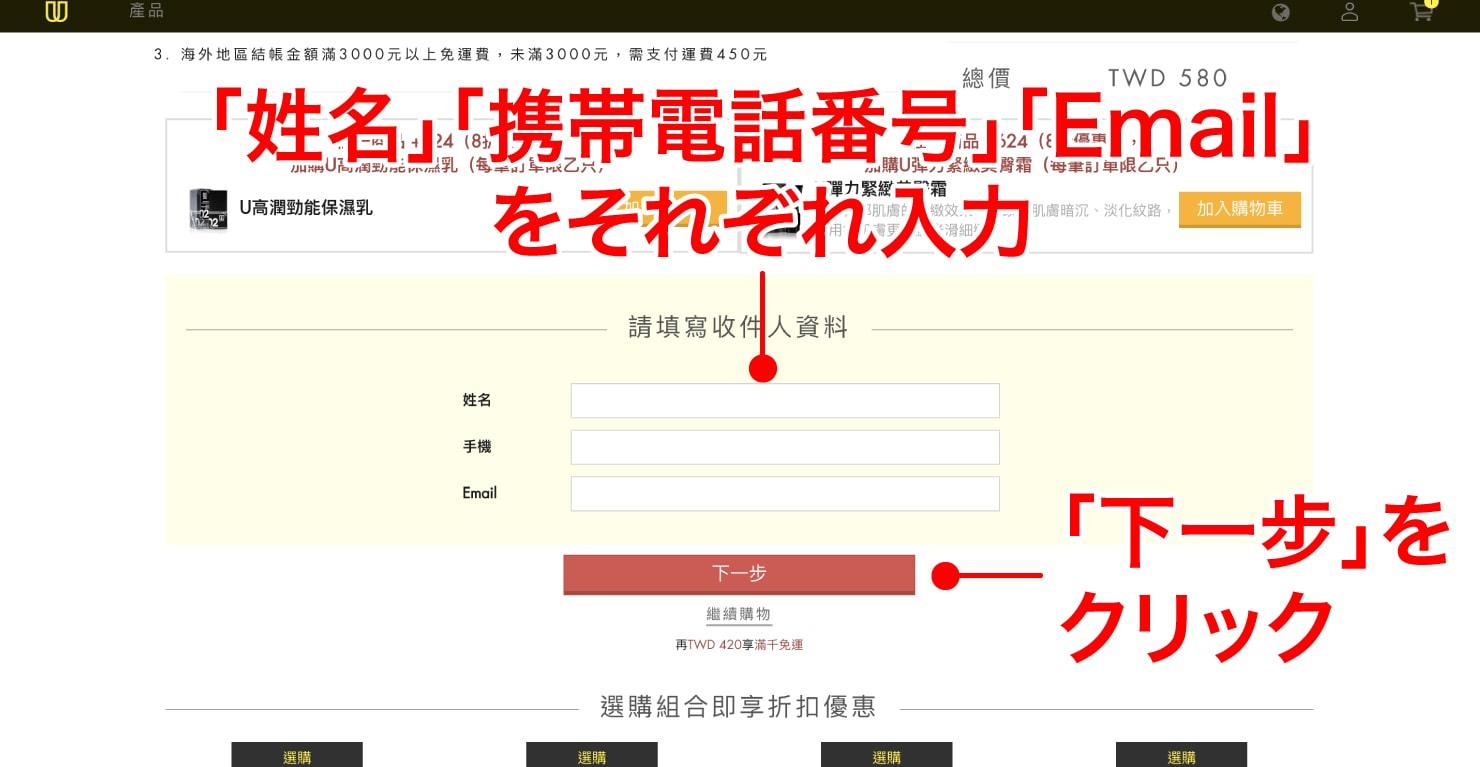 台湾のメンズコスメブランド「UNICORN」ブランドサイト_5