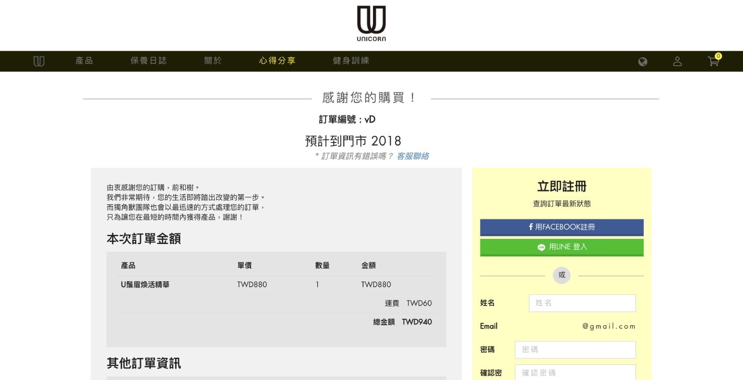 台湾のメンズコスメブランド「UNICORN」ブランドサイト_8