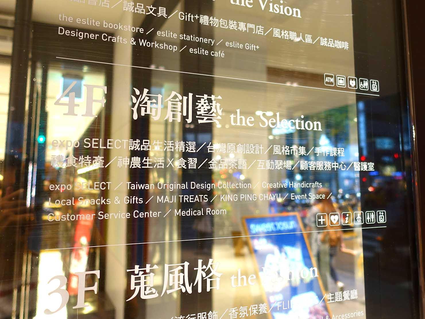 台北おみやげ探しにおすすめな「誠品生活南西店」のフロアマップ