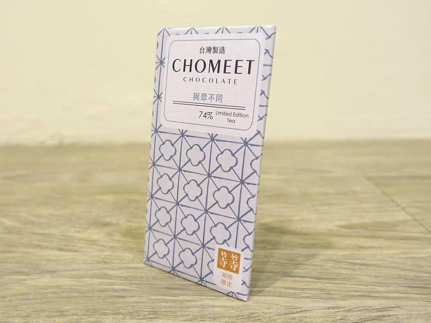 台北おみやげにおすすめのチョコレートブランド・巧遇農情CHOMEET「與眾不同」パッケージ