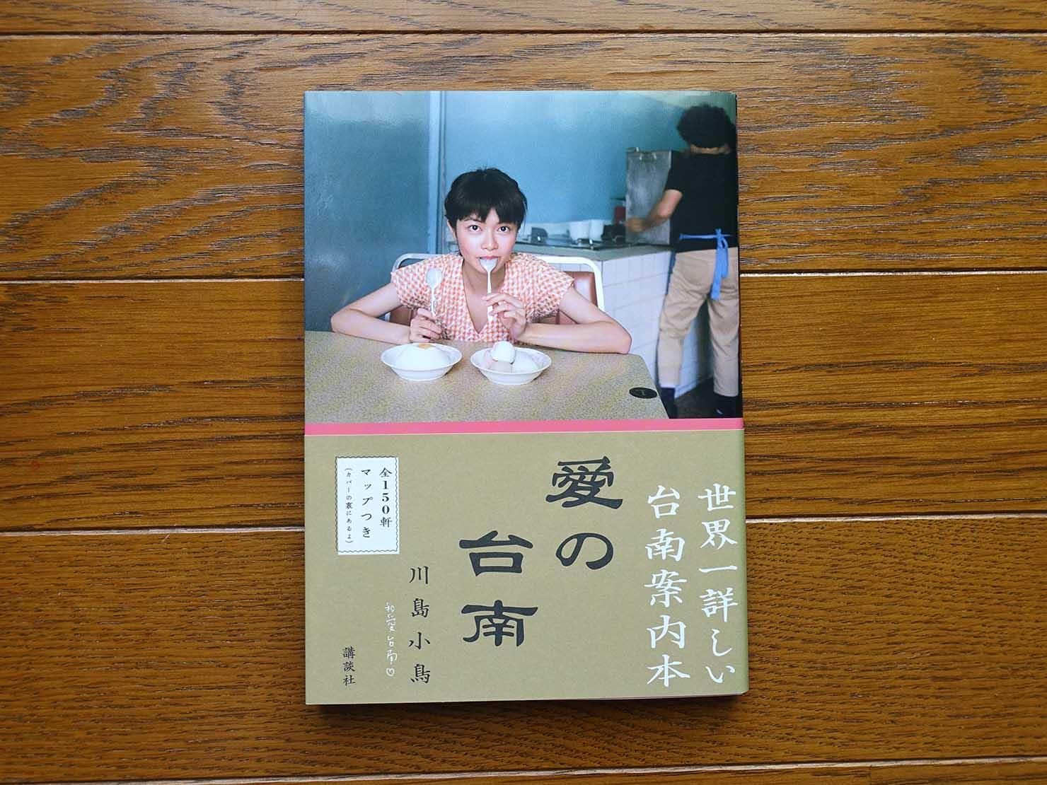 台南観光におすすめのガイドブック『愛の台南』