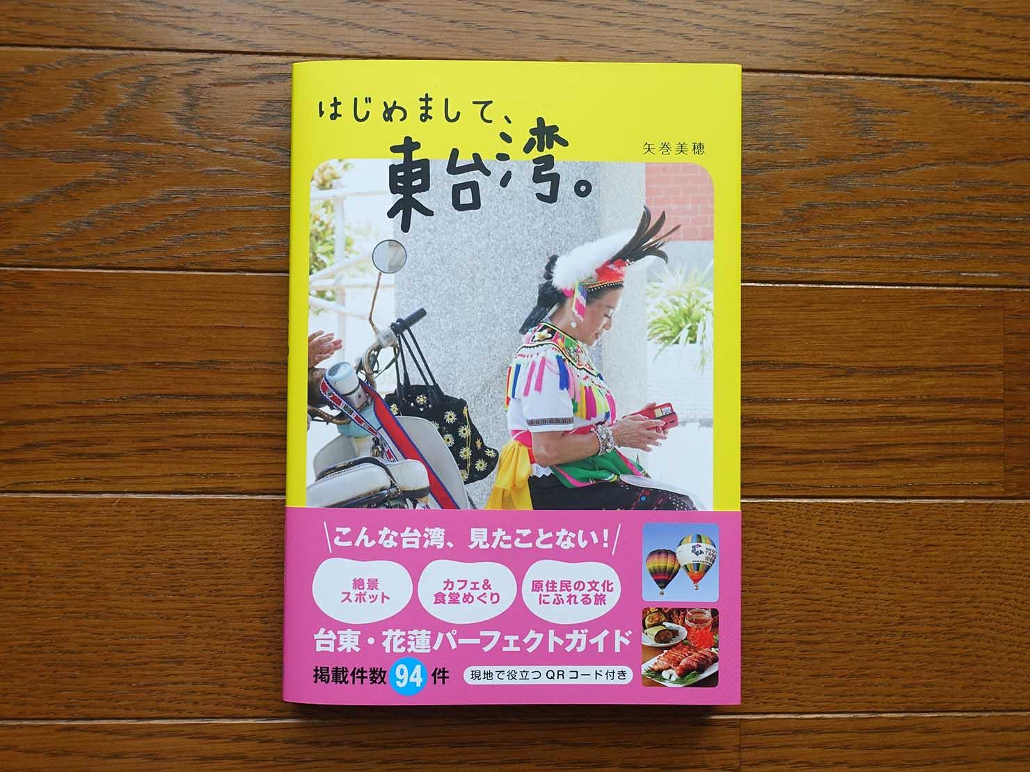 台東・花蓮観光におすすめのガイドブック『はじめまして、東台湾。』