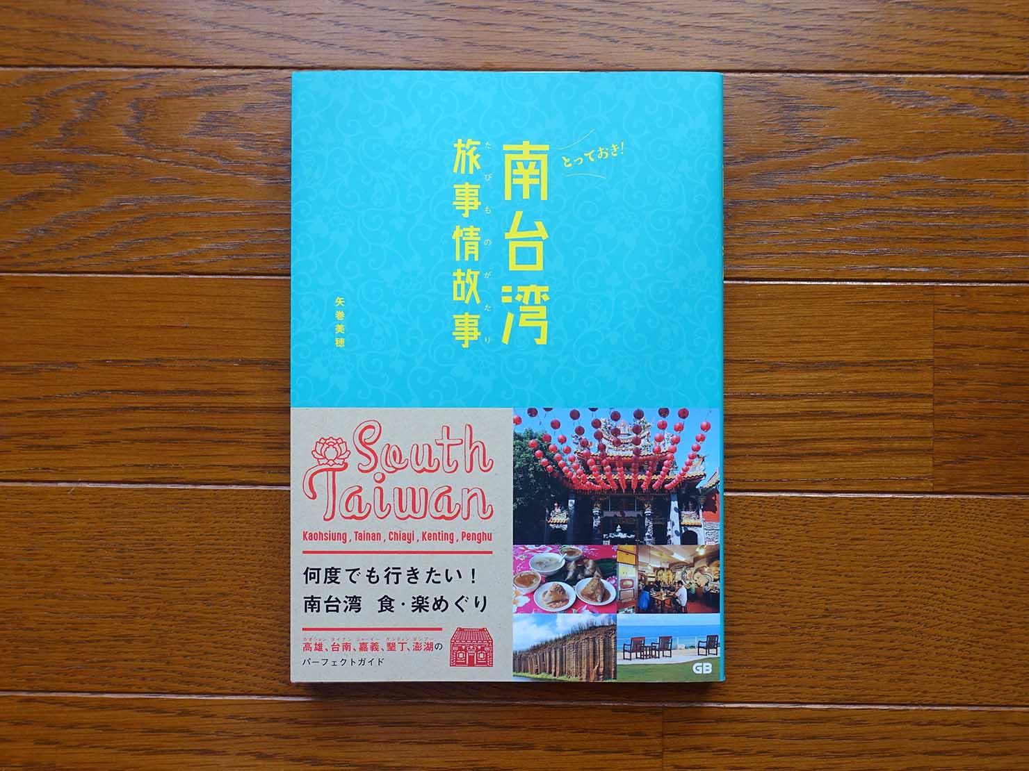 台南・高雄・墾丁など南部観光におすすめのガイドブック『とっておき!南台湾旅事情故事』
