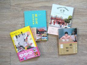 台北以外の観光におすすめのガイドブック4冊