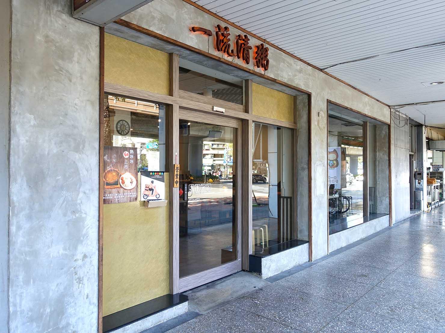 台北・清粥街(お粥街)にある「一流清粥小菜」の外観