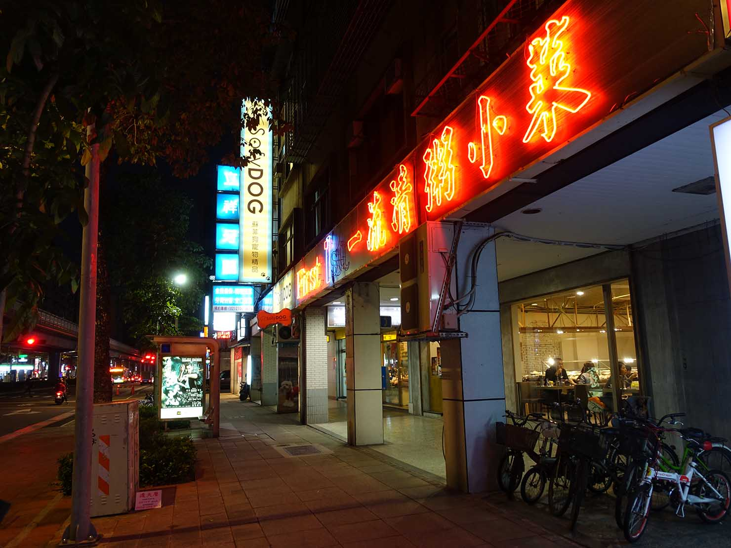 台北・清粥街(お粥街)にある「一流清粥小菜」夜の外観