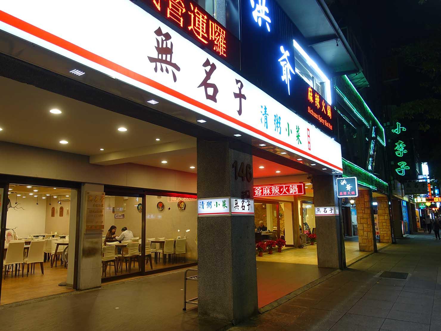 台北・清粥街(お粥街)にある「無名字清粥小菜」夜の外観