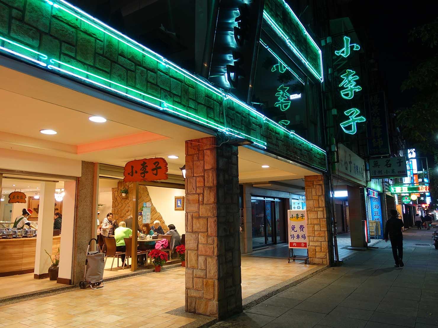台北・清粥街(お粥街)にある「小李子清粥小菜」夜の外観