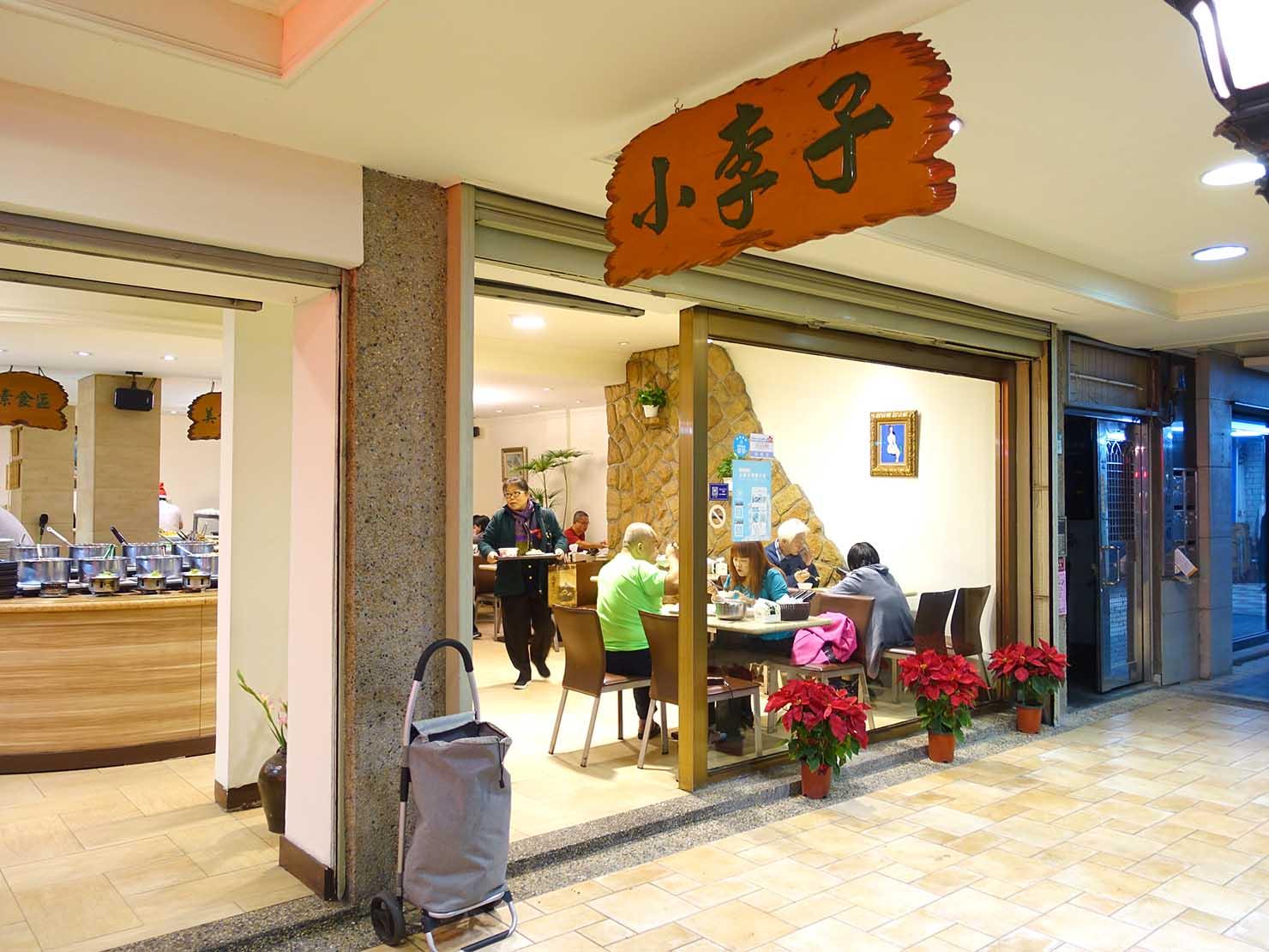 台北・清粥街(お粥街)にある「小李子清粥小菜」のエントランス