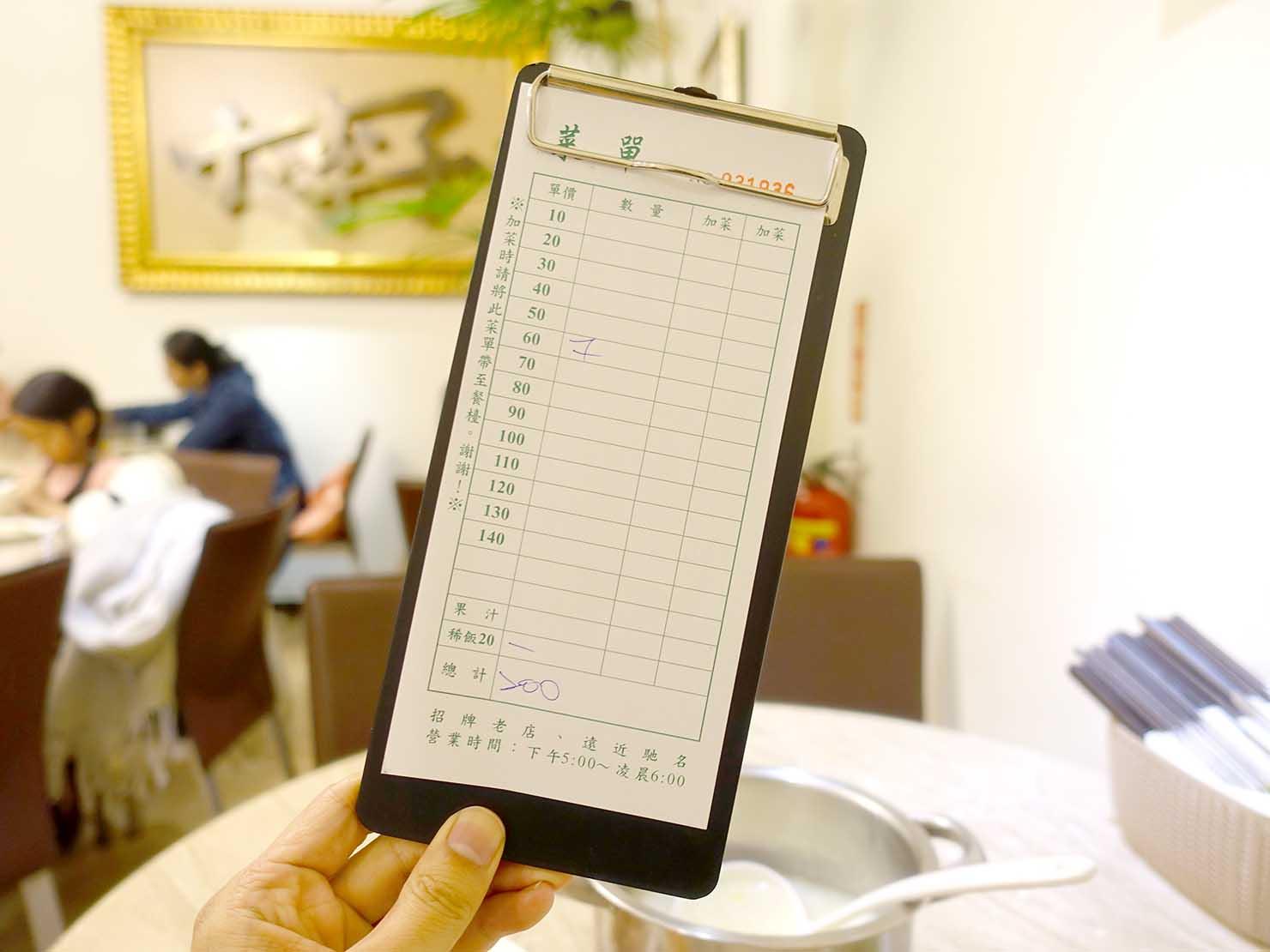 台北・清粥街(お粥街)にある「小李子清粥小菜」のオーダー表